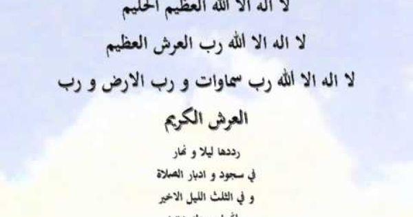 اقوى دعاء لكل مهموم و حزين و مكروب فقط رددها ليلا و نهارا Math Projects To Try Arabic Calligraphy