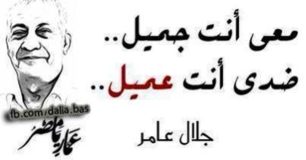 روائع الادب السياسي العرب الادب العربي اقوال جلال عامر Beautiful Words Political Quotes Words