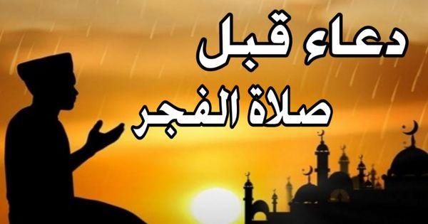 دعاء قبل صلاة الفجر دعاء مستجاب بإذن الله Youtube Islam Allah Movie Posters