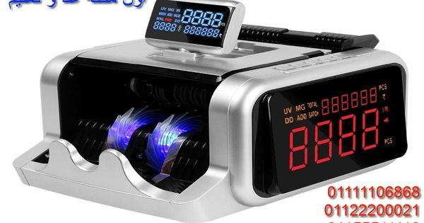 أول مكنة عد و تعقيم فلوس من الفيروسات و البكتيريا بالعالم 01111106868 Money Counter Sterillizer In 2020 Alarm Clock Digital Digital Alarm Clock
