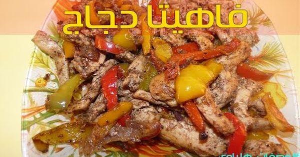 أسهل وأفضل طريقة لعمل فاهيتا الدجاج Fahita Nigerian Food Nigerian Recipes Food