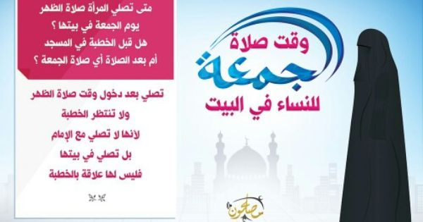 صلاه الظهر للنساء يوم الجمعه Home Decor Decals Reformers Decor