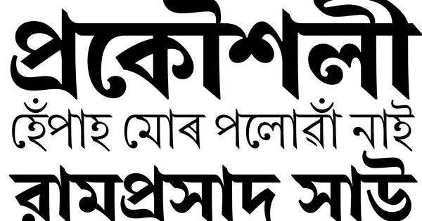 Download New Foundry - Indian Type Foundry: Tulika Bengali http ...