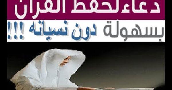 هذا الدعاء سيجعلك تحفظ القرآن بسرعة و لن تنساه سبحان الله Youtube Youtube Arabic Words Words
