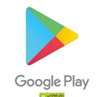 تحميل متجر الاندرويد للكمبيوتر Google Play برامج كمبيوتر 2018 برامج نت 2018 Google Play تحميل للكمبيوتر تحميل متج Play Store App Google Play Apps Android Store