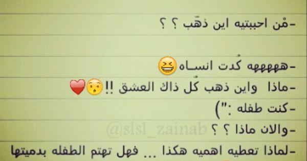 Image De رمزيات رمزيه خقه صور بنات صور شباب And تصميم تصميمي تصاميم Words Arabic Words Cute Kids