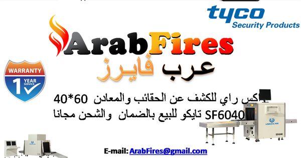 عرب فايرز اكس راي الحقائب للكشف عن والاسلحة تايكو للبيع Sf6040 Baggage System X Ray