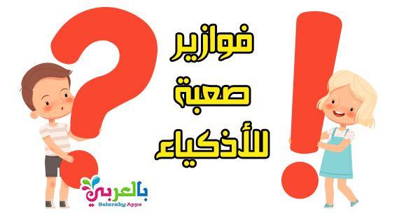 فوازير اطفال جديدة وحلها فوازير ذكاء وحلها مع بالعربي نتعلم لتنمية قدرات الطفل الفكرية In 2021 Arabic Alphabet For Kids Alphabet For Kids Arabic Alphabet