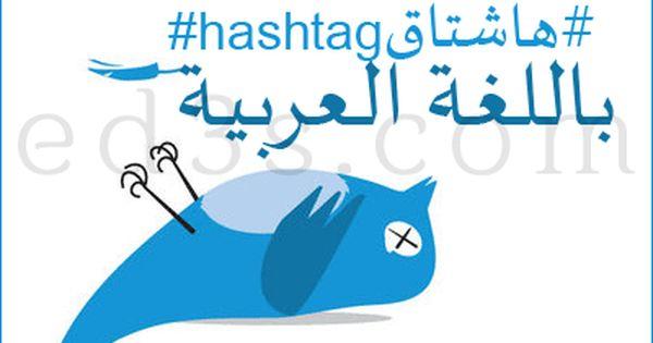 اللغة العربية اصبحت وباتت ضائعة مع هاشتاق تويتر Home Decor Decals Home Decor Decor