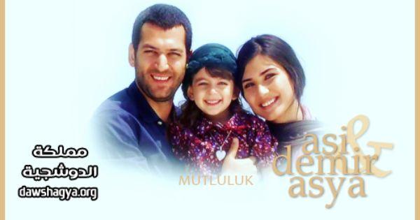 Asi Tuba Buyukustun Demir Murat Yildirim A Asya Cagla Cakar Tuba Movies Tuba Buyukustun