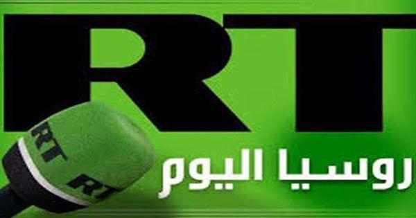 تردد قناة روسيا اليوم على النايل سات 2018 ترددات ا تردد قناة روسيا اليوم على النايل سات من اقوى الترددات المطلوبة في الساحة العربي Letters Gaming Logos Today