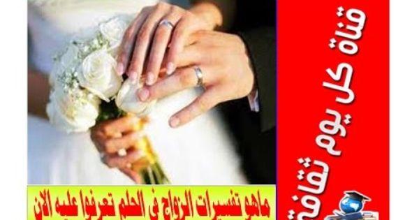 ماهو تفسيرات الزواج في الحلم تعرفوا عليه الان تفسير الاحلام