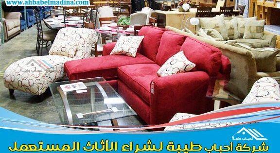 ارقام شركة شراء اثاث مستعمل بالرياض 0530030236 حقين شراء الاثاث نشتري الاثاث المستعمل بأفضل الأسعار Buy Used Furniture Home Decor Furniture