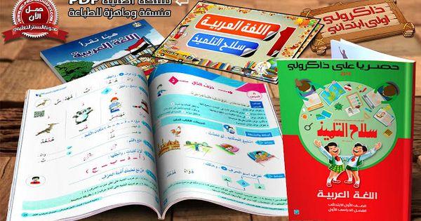ملزمة شرح لغة عربية للصف الاول الابتدائي ترم اول Preschool Worksheets Sheet Music First Grade