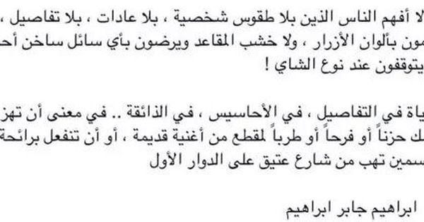 ابراهيم جابر ابراهيم Quotes Sayings Math
