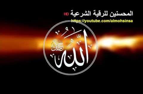 رقية الشيخ سعود الفايز كاملة لعلاج السحر والمس والعين والحسد Youtube Youtube Neon Signs Music