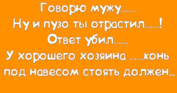 100 Yumor Smeshnye Anekdoty I Raznye Prikoly Community Google Funny Quotes About Life Funny Quotes Funny Expressions