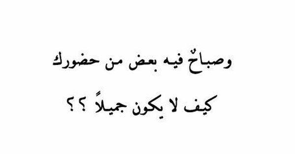 أدب أقـــتباســـات خــــواطــر اقـــوال اشعار One Word Quotes Words Quotes Romantic Quotes