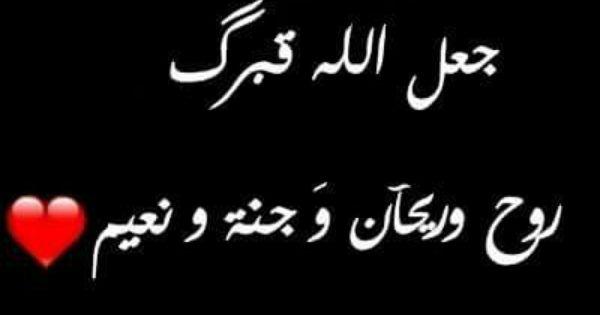 أختي كل عام وقبرك نور ونعيم كل عام ورحمة الرحمن تظلك اختي حبيبه قلبي I Miss My Dad Cool Words Islamic Quotes Wallpaper