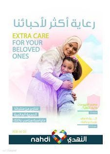 عروض صيدلية النهدي اليوم من 16 وحتى 25 فبراير 2020 Promotion Care Incoming Call Screenshot