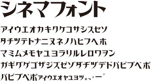 カタカナ フォント フォント ロゴ フォント 字体 デザイン