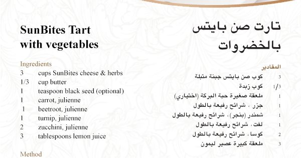 Sunbites Arabia Recipes Ramadan Recipes Arabic Food