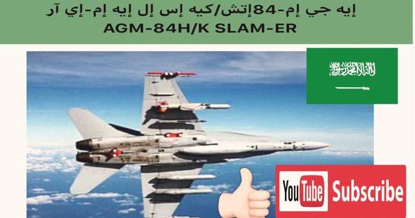 الجيش السعودي القوات الجوية صاروخ Agm 84h K Slam Er صاروخ هجوم الجزء الأول Youtube Fighter Jets Fighter Army