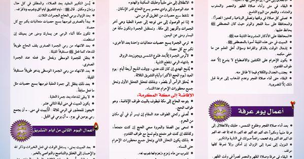 يوميات الحجاج الحج ذى الحجة Proverbe Islam Pelerinage Islam