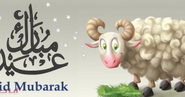 مناسبات وتهاني رسائل عيد الأضحى 2017 مجموعة من اجمل رسائل العيد Eid Ul Adha Eid Eid Al Adha