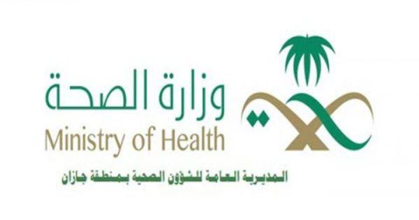 وظائف صحة جازان 1437 Home Decor Decals Health Decor