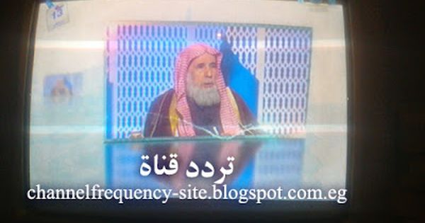 تردد قناة المجد الدينية Almajd Channel Frequency Television Flatscreen Tv Channel