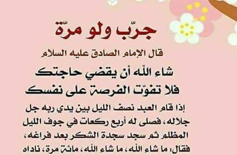 Pin By Aminata Sylla On الهداية In 2020 Islam Facts Islamic Inspirational Quotes Islamic Phrases