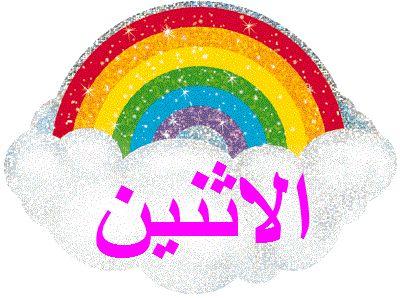 ايام الاسبوع على اشكال جميلة جدا Arabic Alphabet For Kids Arabic Kids Learning Arabic