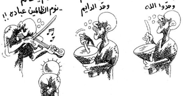 Naji Al Ali Palestinian Cartoonist Art Cartoonist Caricature