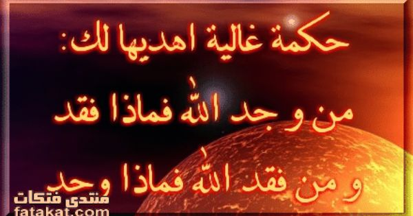 أضاءات بالصور عبر عن حكمه في الحياه الصفحة 4 Neon Signs Islamic Images Signs