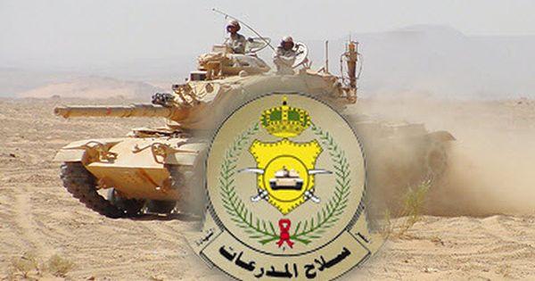 تقديم سلاح المدرعات 1437 لحملة الثانوية Military Jobs Military Hard Hat