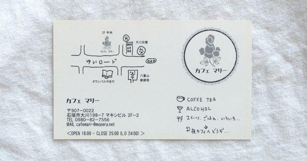 石垣島のカフェ カフェマリー のショップカード Kawacolle 名刺 デザイン 手書き地図 カード デザイン