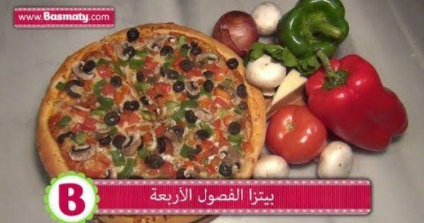 بيتزا الفصول الأربعة وصفة من مطبخ بسمتي Food Round The World