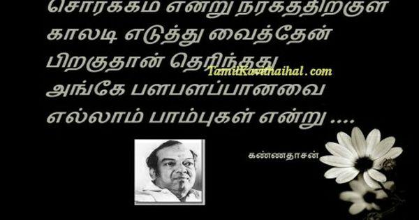 Kannadhasan Quotes Tamil Thathuvam Kavithai Valkai Sorkam Naragam Snake Images Download Whatsapp Dp Status Snake Images Image Downloads Image