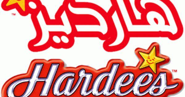 قائمة هارديز بالصور ابريل 2014 هارديز مصر قائمة الطعام Burger King Logo Burger King King Logo