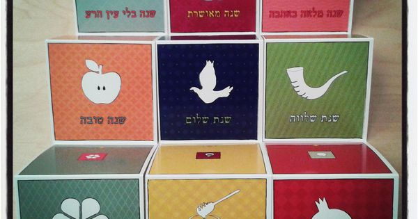 jewish new year graphics