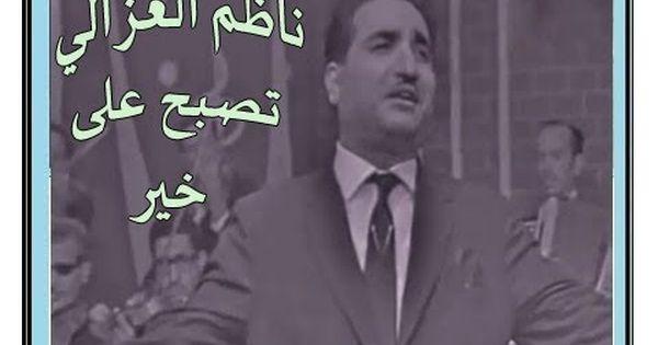 الـمطرب العراقـي ناظـم الغـزالـي مـع أغنـية تصبح على خير Night Quotes Youtube