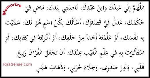 Dua For Grief And Sorrow Commentary By Ibn Al Qayyim Grief Sorrow Islamic Quotes