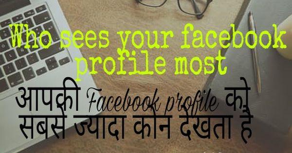 Aapki Facebook Profile Ko Sabse Jyada Ko Dhekhta Hai Ji Ha Dosto