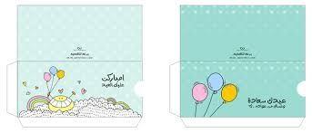 نتيجة بحث الصور عن كروت عيدية جاهزة للطباعة Eid Stickers Eid Cards Eid Crafts