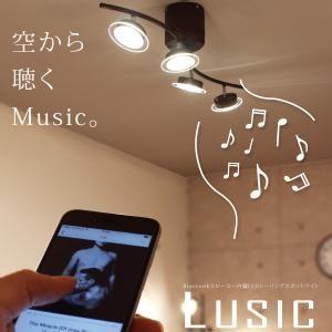 Bluetoothスピーカー内臓 Ledシーリングスポットライト 照明 天井