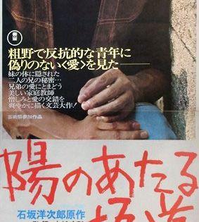陽のあたる坂道 立看2枚組み 邦画ポスター 日本映画 ポスター 映画