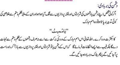 Dushman Ko Halak Karne Ki Dua Islamic Teachings Islam Hadith Islamic Dua