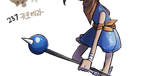 Pokemon Gijinka 236. Tyrogue 237. Hitmontop >> Hitmonlee ...  Hitmonlee Gijinka Female