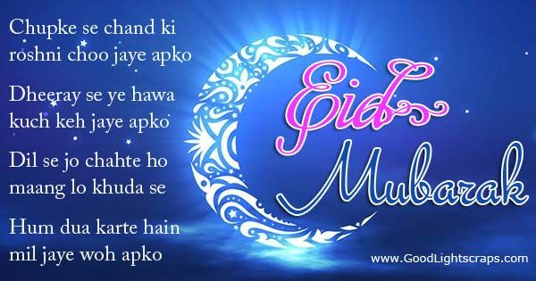 Eid Ul Fitr Greetings Cards Images Picture Wishes With Images